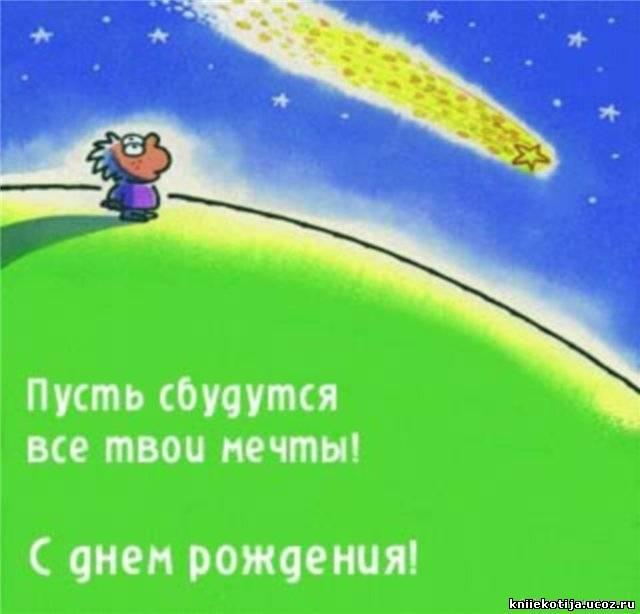 Поздравление с днем рождения астроному