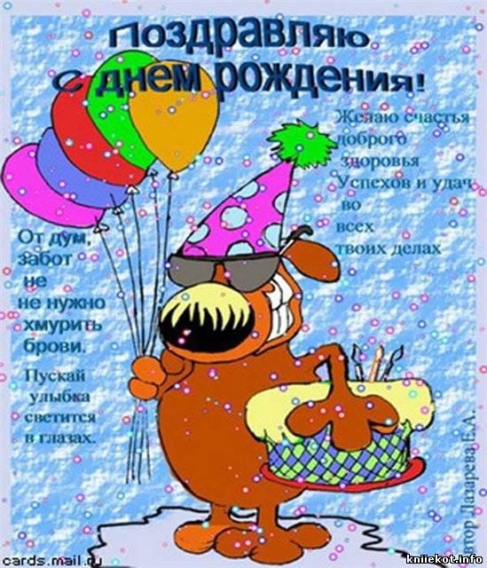 Бесплатные прикольные поздравления с днем рождения подруге