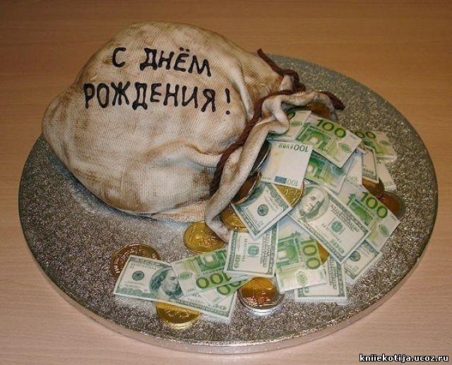 Поздравление с днем рожденья деньги 273