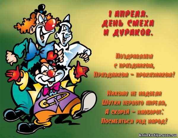 http://kniiekotija.ucoz.ru/_fr/1/1152211.jpg