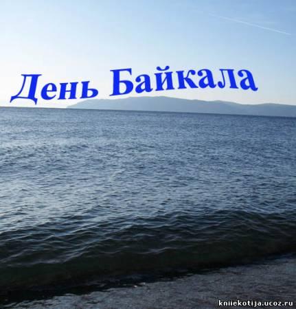 Поздравления с днем озера байкал 33