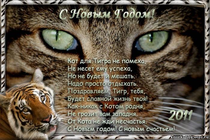 Поздравления по году тигра