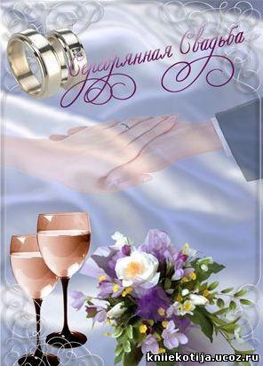 Красивые поздравления с серебряной свадьбой мужу от жены